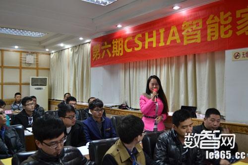 """第六期""""CSHIA智能家居系统工程师""""培训武汉开班"""