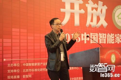 Z-Wave联盟中国区代表施镇乾先生 在2015中国智能家居产业联盟年会分享
