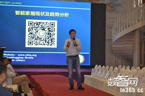 中国智能家居产业联盟秘书长周军先生
