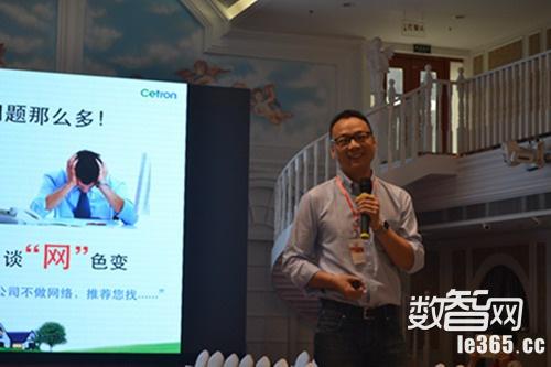 武汉思创易控总经理杨涛先生《Cetron智能家居承载网解决方案》