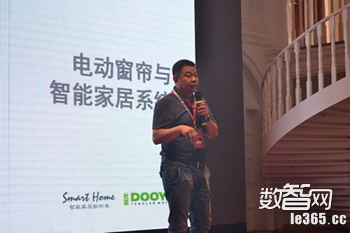 宁波杜亚副总经理黎辉先生《电动窗帘与智能家居》