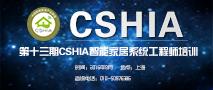 第十三期CSHIA智能家居系统工程师培训