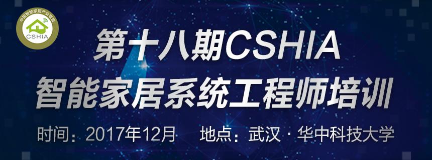 第十八期CSHIA智能家居系统工程师培训12月武汉开班