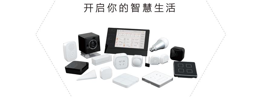 【数智评测室】丰唐Fantem OOMI 2.0 Z-Wave智能家居系统评测
