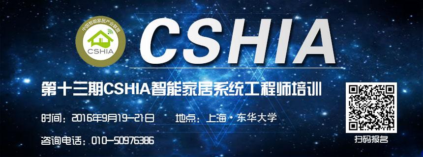 第十三期CSHIA智能家居系统工程师培训九月上海开班