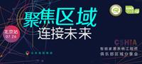 聚焦区域·连接未来 2018 CSHIA智能家居工程师区域分享会·北京站