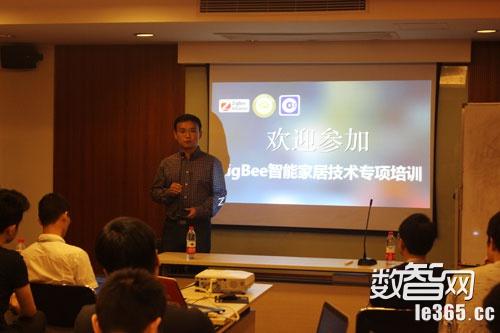 ZigBee中国成员组秘书长、中国电子技术标准化研究院寇宏先生致辞