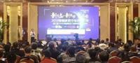 【活动预告】2017智能家居市场创新大会暨智能家居行业年终盛典