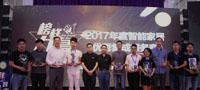 第四届CSHIA智能家居系统工程师同学会上海成功举办