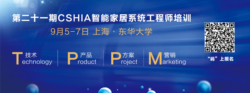 第二十一期CSHIA智能家居系统工程师培训九月上海开班