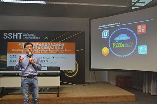 中国智能家居产业联盟秘书长周军先生介绍VillaKit平台