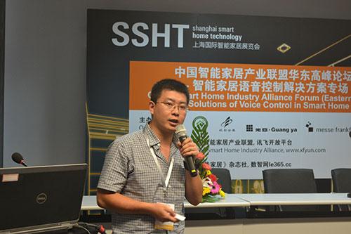 科大讯飞云平台事业部副总经理马汉君介绍智能家居语音交互解决方案