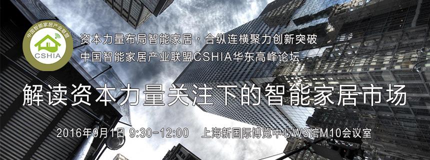 中国智能家居产业联盟(CSHIA)华东高峰论坛九月上海举办