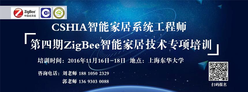 [预告]第四期ZigBee智能家居技术专项培训11月上海开班