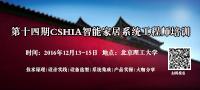 [预告]第十四期CSHIA智能家居系统工程师培训12月北京开班