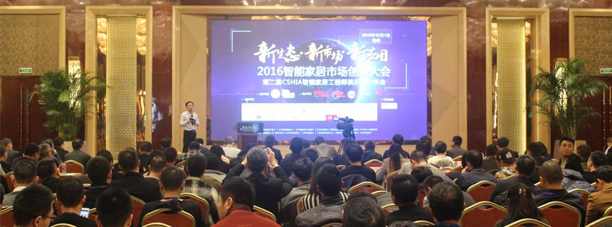 2016智能家居市场创新大会杭州成功举办