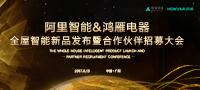 阿里智能&鸿雁电器全屋智能新品发布暨合作伙伴招募大会