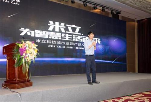 福州米立科技有限公司技术中心主任江常永先生分享智慧社区和智能家居产品应用