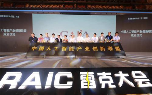 雷克大会在北京召开,中国人工智能产业创新联盟成立