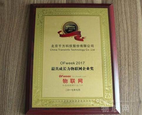 北京千方科技股份有限公司获得OFweek 2017最具成长力物联网企业奖