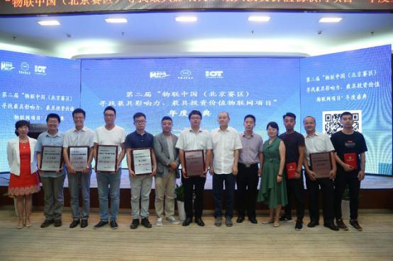 """2017""""物联中国""""北京分赛区颁奖现场"""