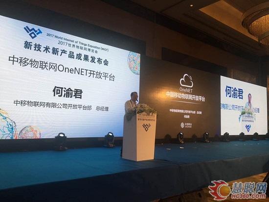 中移物联网有限公司开放平台部总经理何渝君
