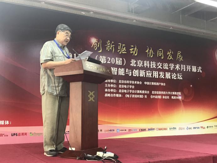 中国计算机用户协会名誉理事长陈正清先生致辞