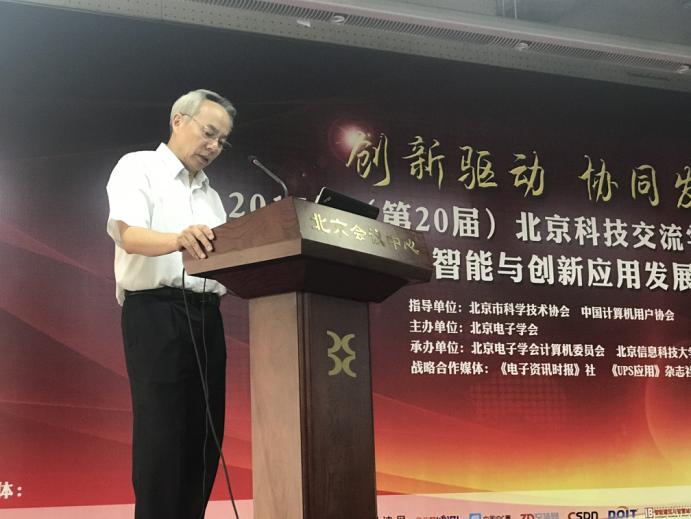 北京电子学会秘书长孟康生先生致辞