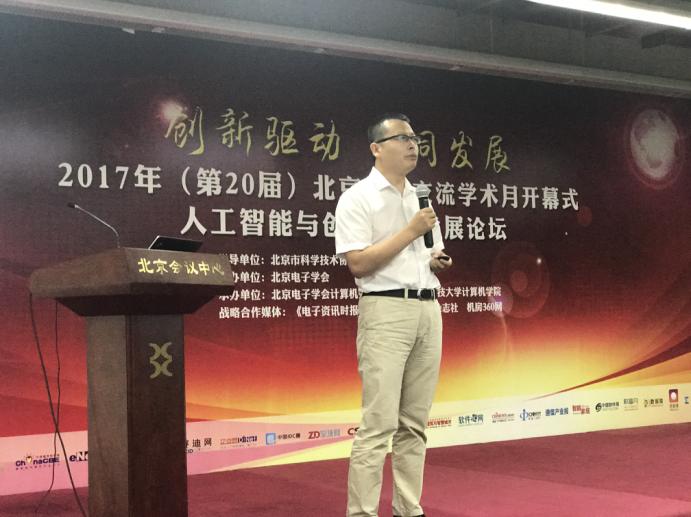 北京理工大学教授马宏宾先生
