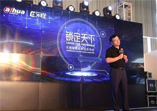 大华技术股份有限公司董事长傅利泉致辞