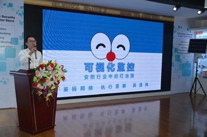 福州台英网络信息技术有限公司吴清伟