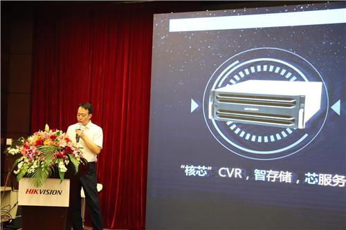 海康威视网络存储产品总监刘西红新品发布宣讲