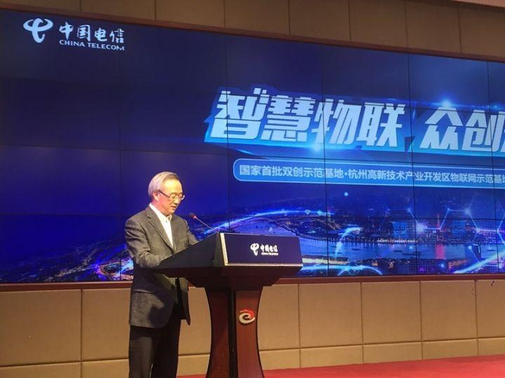 杭州市副市长 陈新华 出席发布会