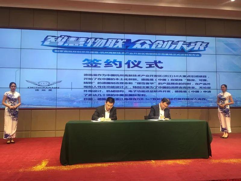 德施曼机电(中国)有限公司 总经理 董启广(右)与中国电信杭州分公司副总经理 黄晓鲁(左)