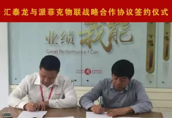 双方代表签约