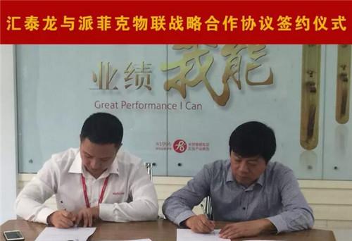 广东汇泰龙公司徐总,南京派菲克公司仇总在协议上签字