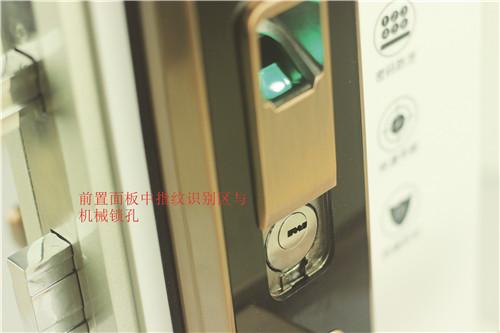 前置面板中指纹识别区与机械锁孔