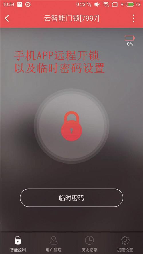 手机APP远程开锁以及临时密码设置