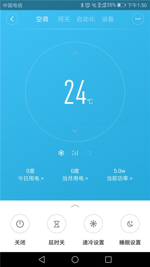空调控制界面