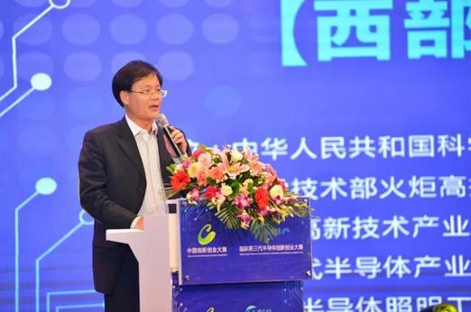第三代半导体产业技术创新战略联盟秘书长于坤山致辞