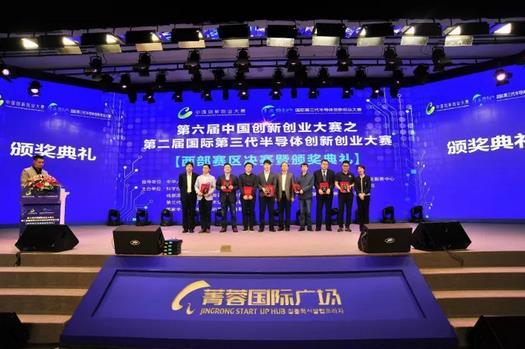 入围第六届中国创新创业大赛之第二届国际第三代半导体创新创业大赛全球总决赛项目合影