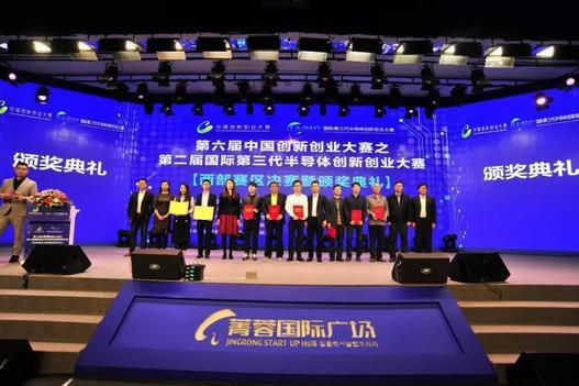 第六届中国创新创业大赛之第二届国际第三代半导体创新创业大赛(西部赛区)优胜奖项目合影