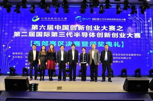 第六届中国创新创业大赛之第二届国际第三代半导体创新创业大赛(西部赛区)会后现场嘉宾合影