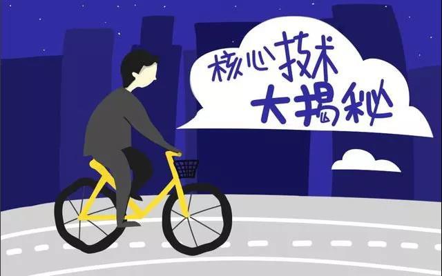 共享单车核心技术大揭秘