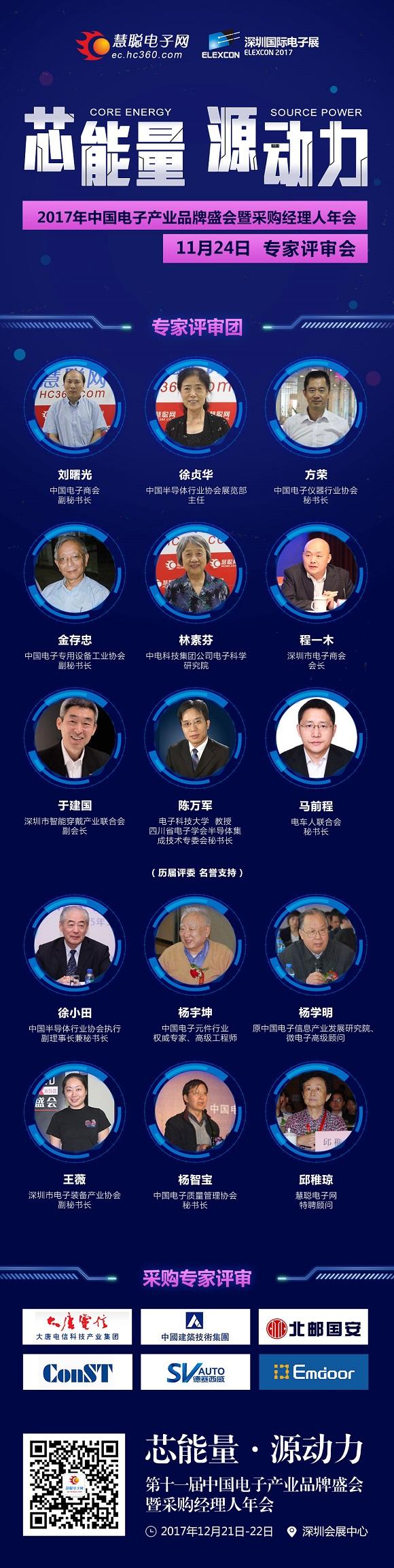 """千锤百炼锻造荣耀品牌盛会专家评审团迎三大""""新变"""""""