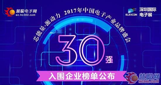 电子行业品牌盛会30强出炉