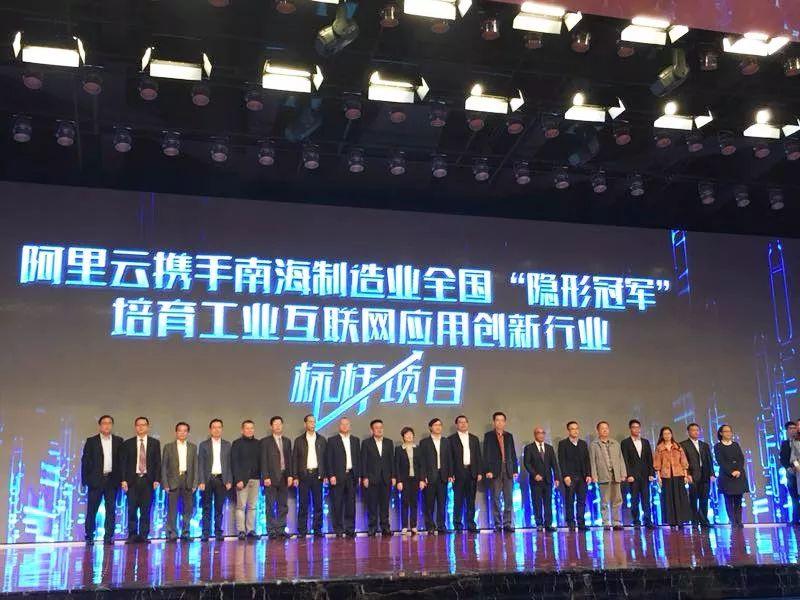 汇泰龙科技有限公司董事长陈鸿填(左四)