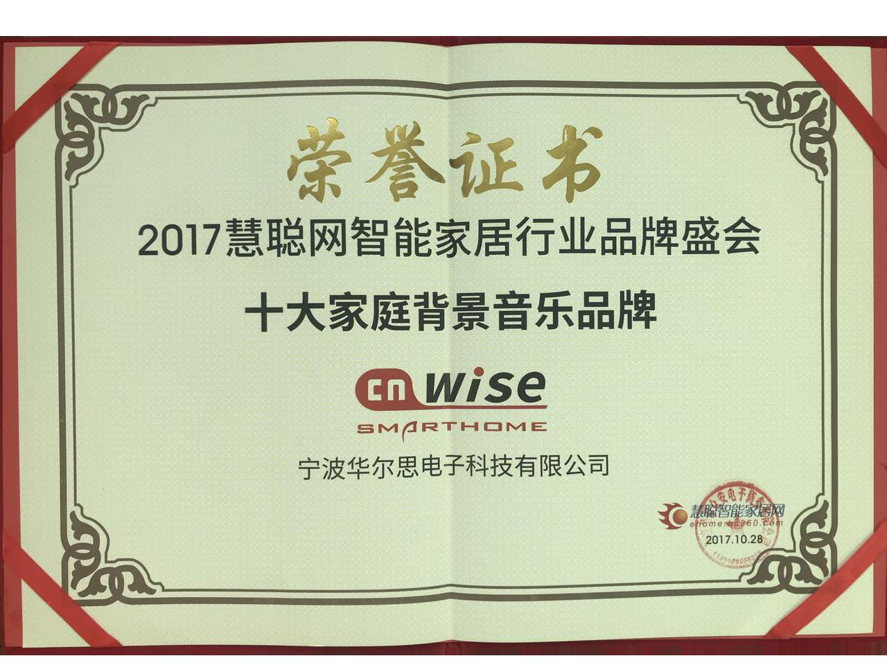 华尔思获得十大家庭背景音乐品牌奖杯与奖状