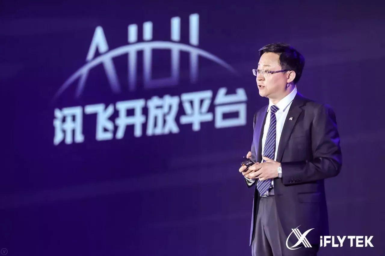 科大讯飞董事长刘庆峰在讯飞2017发布会上演讲