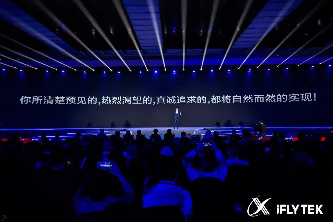 科大讯飞执行总裁胡郁在讯飞2017年度发布会上演讲